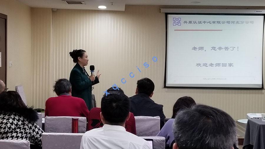 兴原认证中心有限公司河北分公司培训会议
