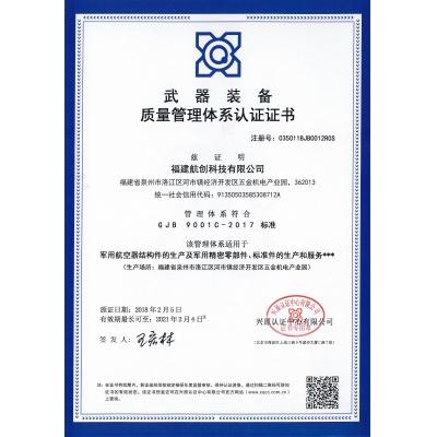国军标认证证书GJB9001C