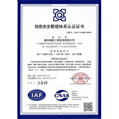 信息安全管理体系认证ISO27001