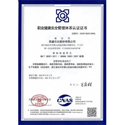 职业健康安全管理体系认证ISO45001