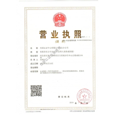 兴原河北分公司营业执照