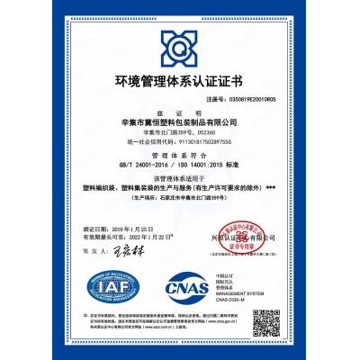 辛集市冀恒塑料包装制品有限公司ISO14001
