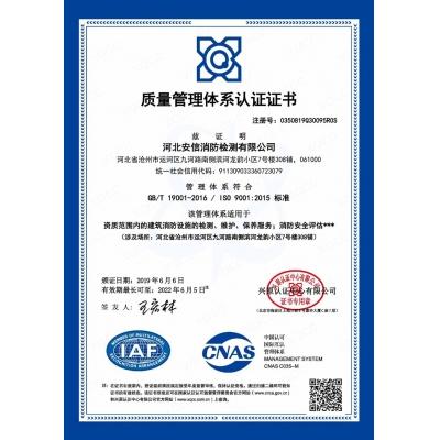 河北安信消防检测有限公司ISO