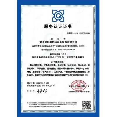 服务认证(批发零售业)