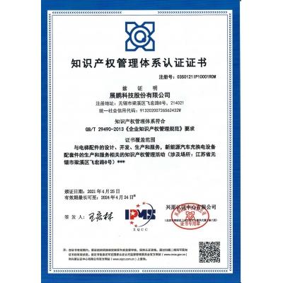 展鹏科技股份有限公司GB/T29490