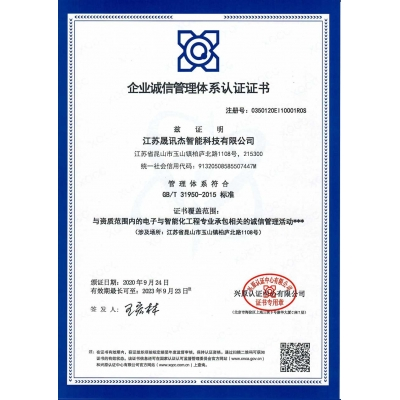 晟讯杰企业诚信管理体系认证证书