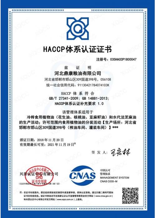 河北鼎康粮油有限公司HACCP