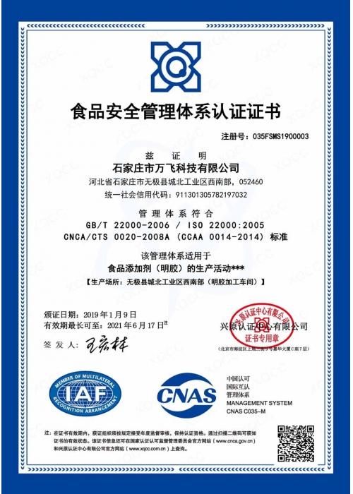 石家庄市万飞科技有限公司ISO22000