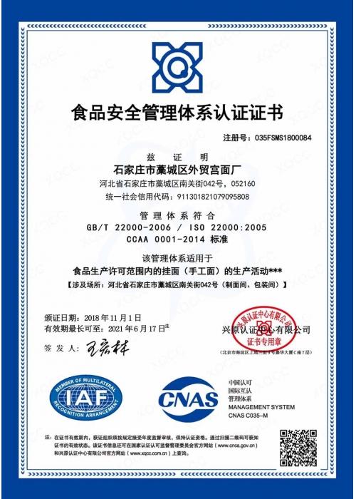 石家庄市藁城区外贸宫面厂ISO22000