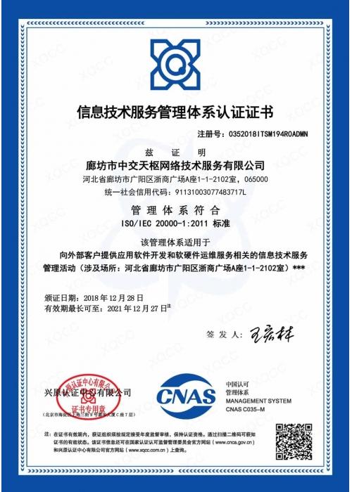 廊坊市中交天枢网络技术服务有限公司ISO20000