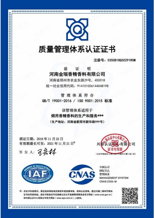 河南香精香料有限公司ISO9001
