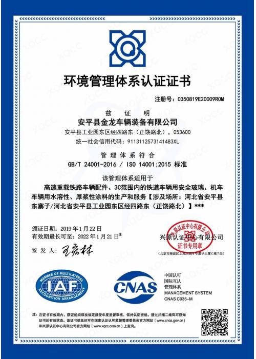 安平县金龙车辆装备有限公司ISO14001